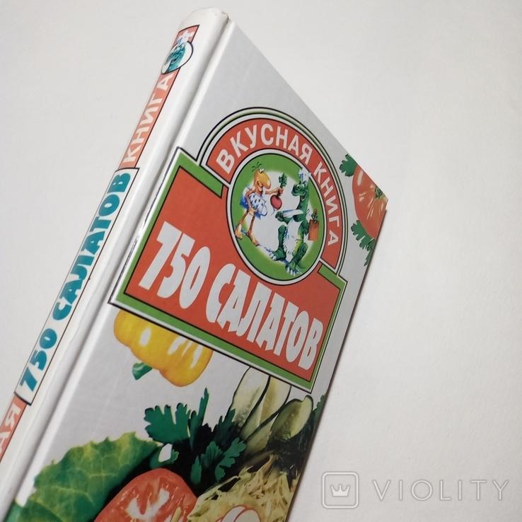 2002 - 750 салатов Бурьянская Л.И. кулинария, рецепты, фото №2