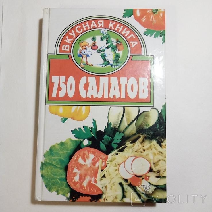 2002 - 750 салатов Бурьянская Л.И. кулинария, рецепты, фото №3