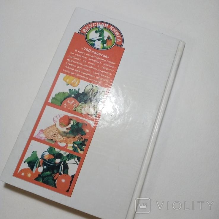 2002 - 750 салатов Бурьянская Л.И. кулинария, рецепты, фото №5