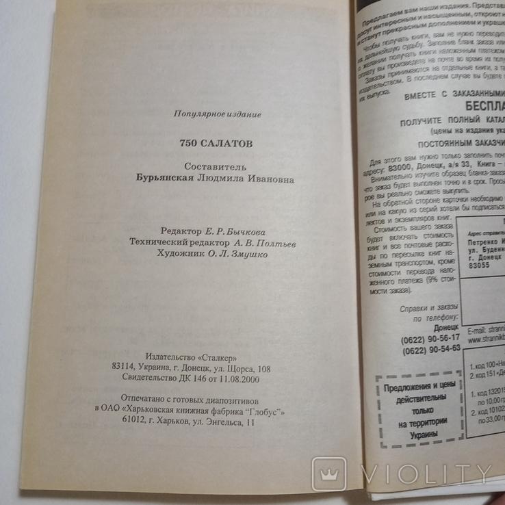 2002 - 750 салатов Бурьянская Л.И. кулинария, рецепты, фото №11