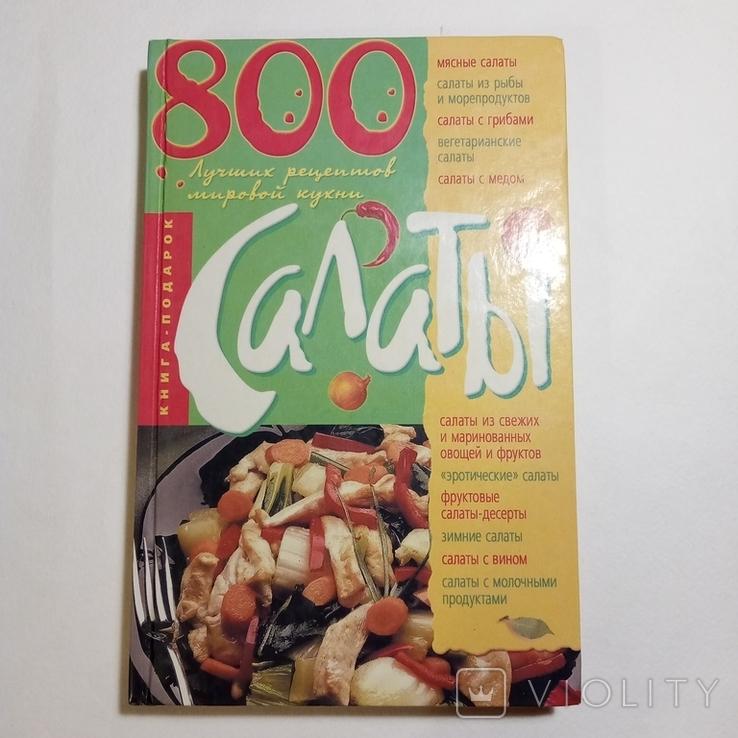 2010 Салаты 800 лучших рецептов мировой кухни, фото №3