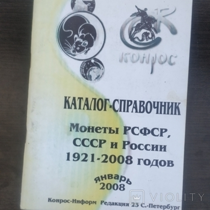 Конрос, каталог-справочник,2008 г., фото №2