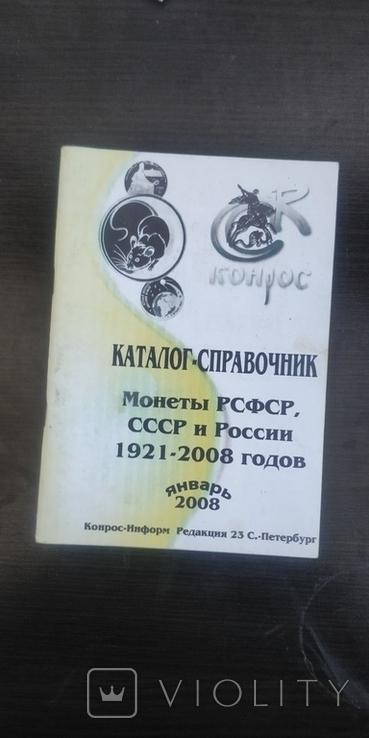 Конрос, каталог-справочник,2008 г., фото №3