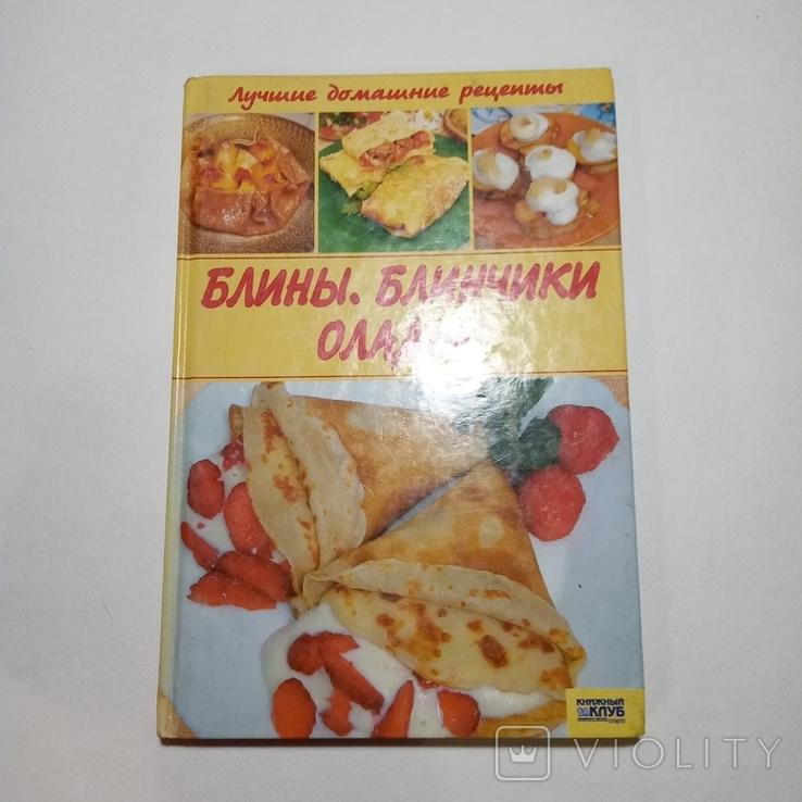 2006 Блины, блинчики, оладьи (рецепты, кулинария), фото №3