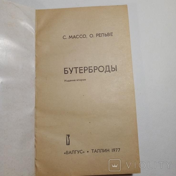 1977 Бутерброды Массо С., Рельве О. Таллин, рецепты, фото №4
