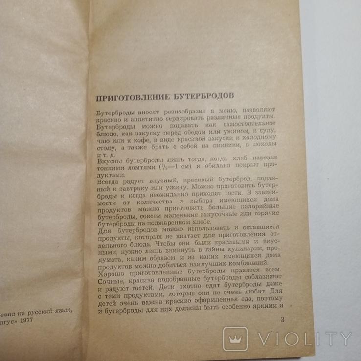 1977 Бутерброды Массо С., Рельве О. Таллин, рецепты, фото №5