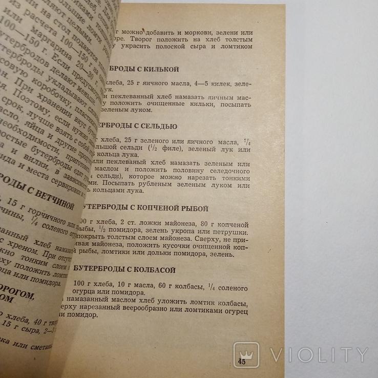 1977 Бутерброды Массо С., Рельве О. Таллин, рецепты, фото №6