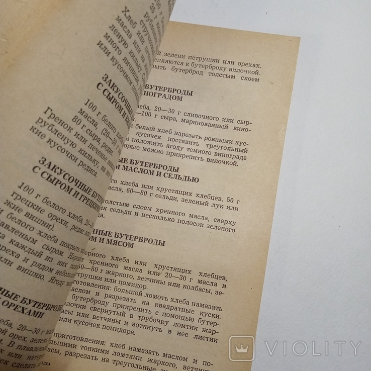 1977 Бутерброды Массо С., Рельве О. Таллин, рецепты, фото №7