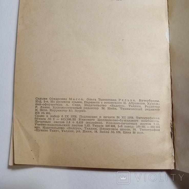 1977 Бутерброды Массо С., Рельве О. Таллин, рецепты, фото №12
