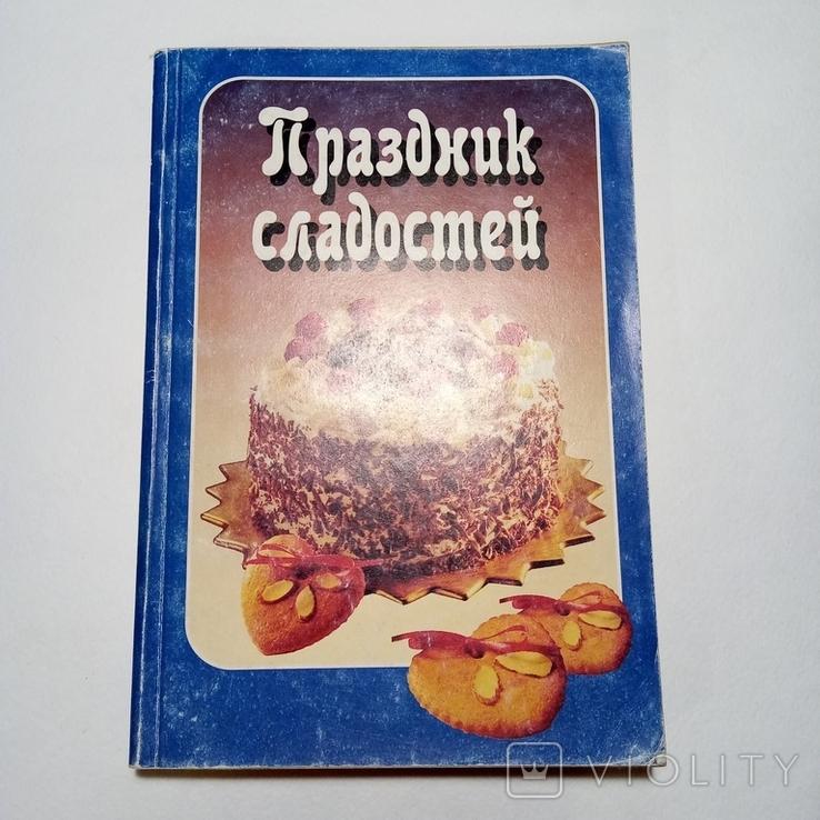 1998 Праздник сладостей Пашук З.Н., Апет Т.К. (рецепты, кулинария), фото №3