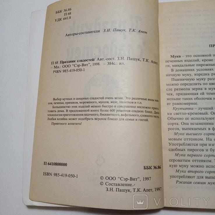 1998 Праздник сладостей Пашук З.Н., Апет Т.К. (рецепты, кулинария), фото №7