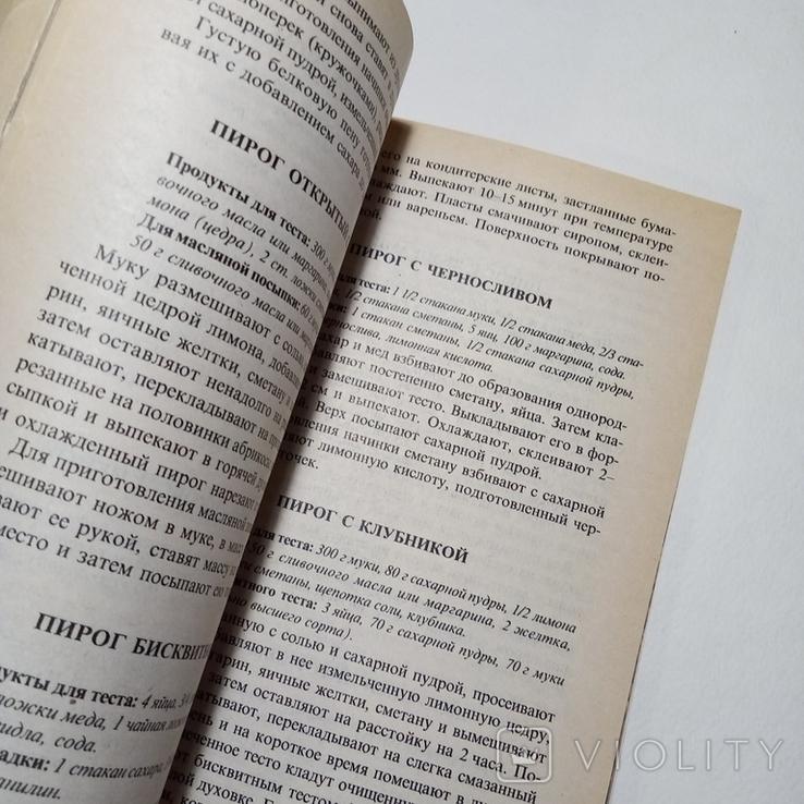 1998 Праздник сладостей Пашук З.Н., Апет Т.К. (рецепты, кулинария), фото №9