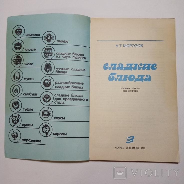 1987 Сладкие блюда Морозов А.Т., рецепты, фото №5
