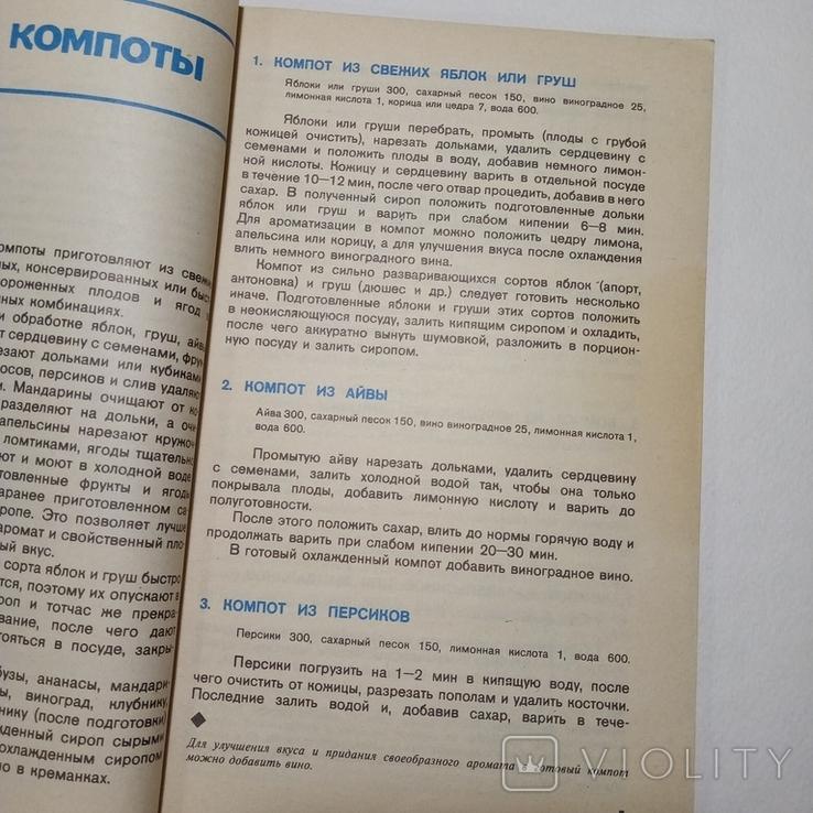 1987 Сладкие блюда Морозов А.Т., рецепты, фото №7