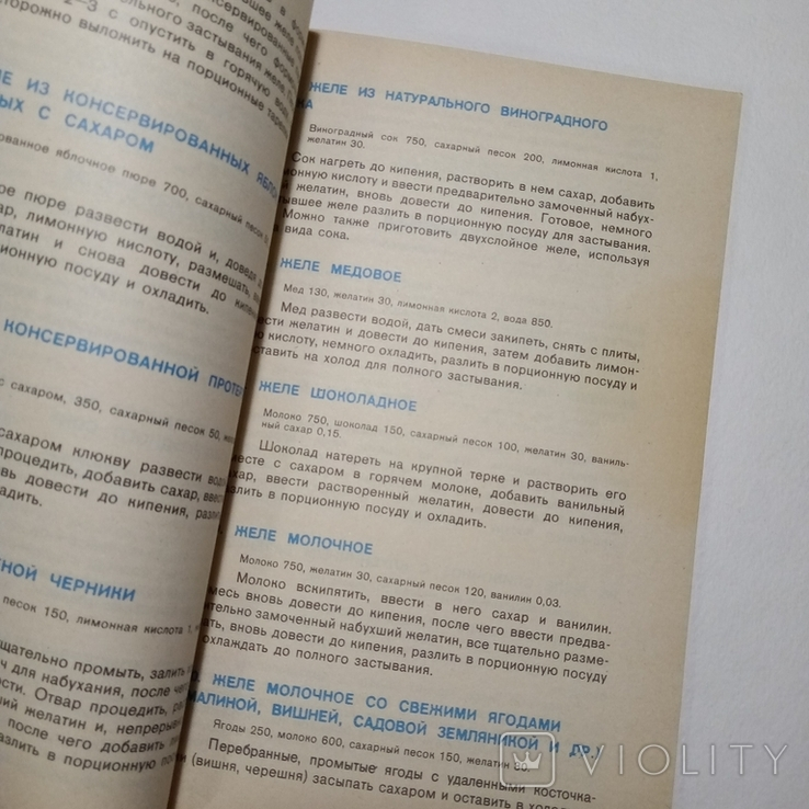 1987 Сладкие блюда Морозов А.Т., рецепты, фото №8