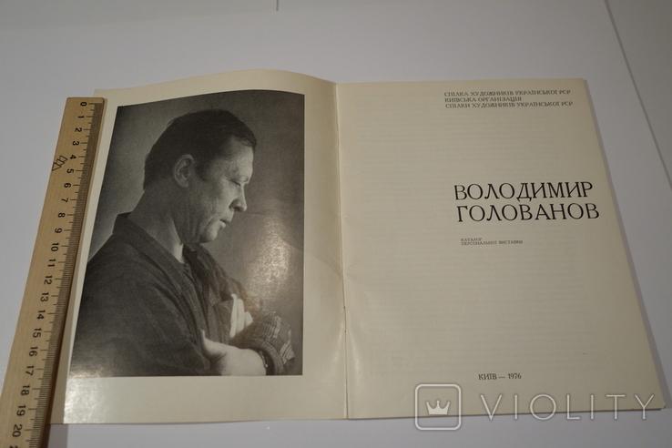 Володимир Голованов Каталог виставки Київ 1976, фото №3