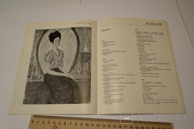 Володимир Голованов Каталог виставки Київ 1976, фото №8