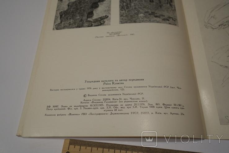 Володимир Голованов Каталог виставки Київ 1976, фото №11