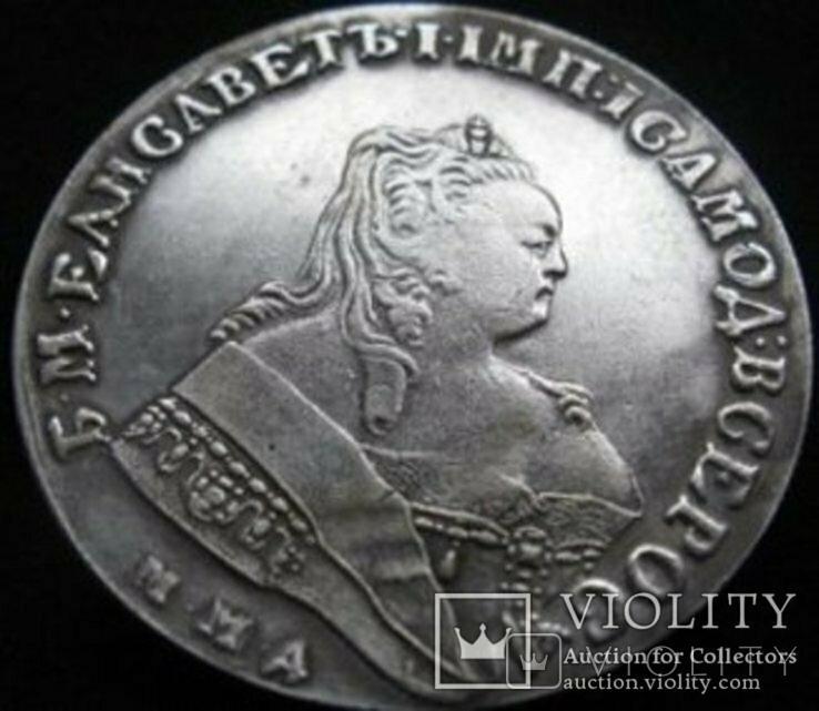 1 рубль 1749 года ММД елизовета копия, фото №2
