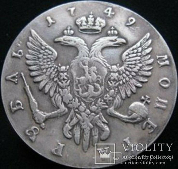 1 рубль 1749 года ММД елизовета копия, фото №3