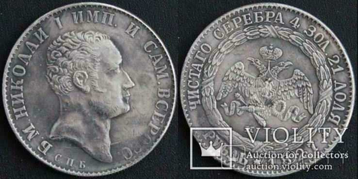 1 рубль 1827 года СПБкопия пробной монеты Николая 1