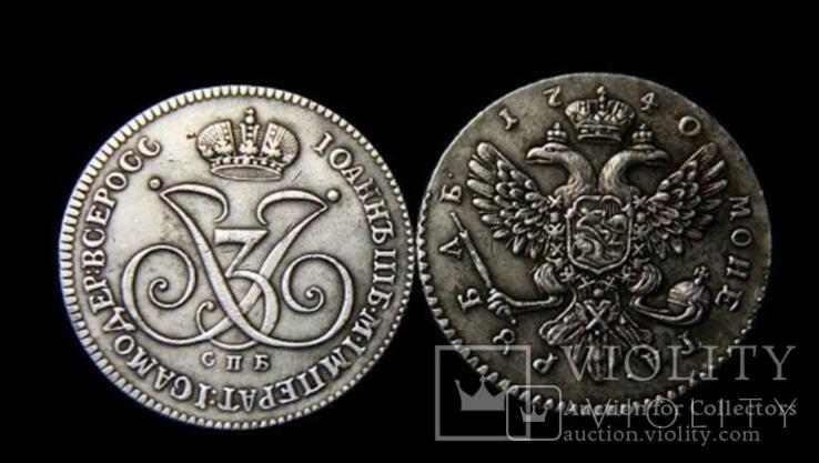 Рубль 1740 года пробная монета копия Иоанна Антоновича