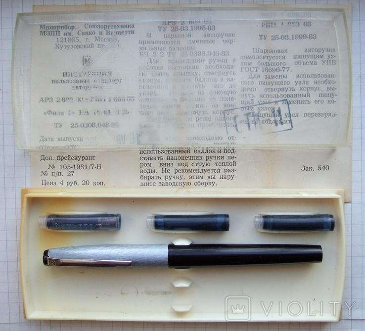 Новая перьевая ручка МЗПП АР-602 под картридж. Пишет мягко и насыщенно.