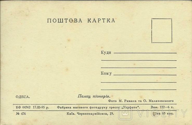 Одесса Дворец пионеров № 476 65 коп, фото №3