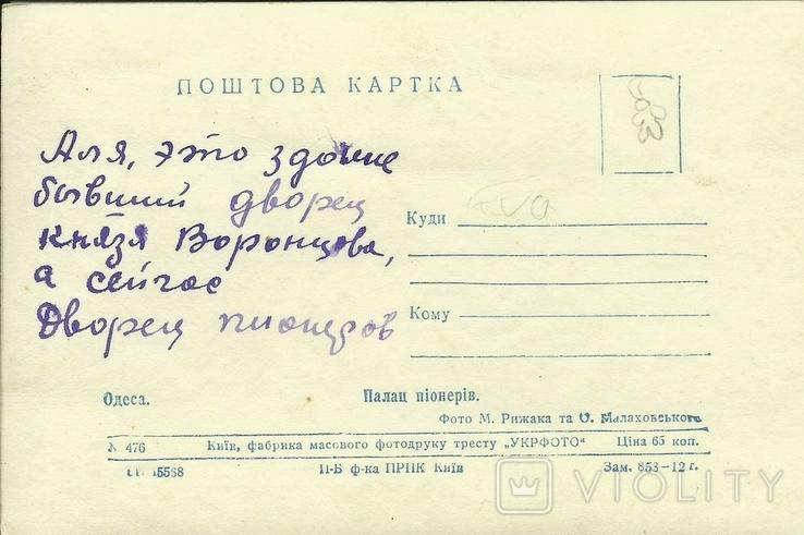Одесса Дворец пионеров № 476 65 коп надпись, фото №3