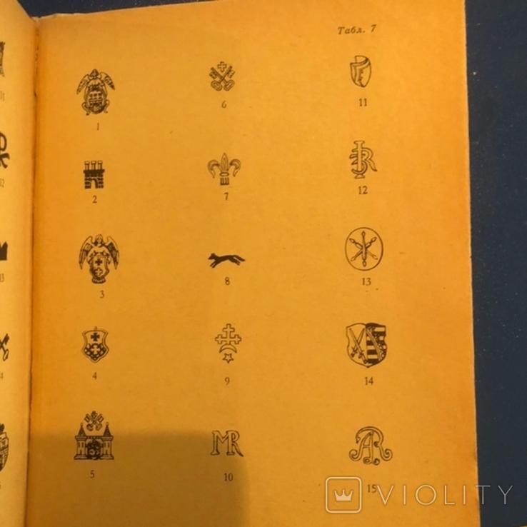 О чем рассказывают монеты Рябцевич В.Н. 1977 г., фото №8