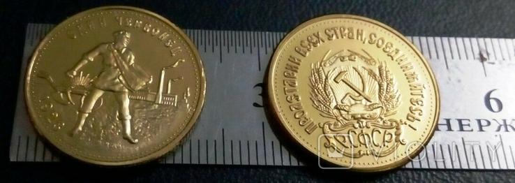 Червінець/10 рублів/ золотом 1923 року . Копія - не магнітна позолота 999, фото №3