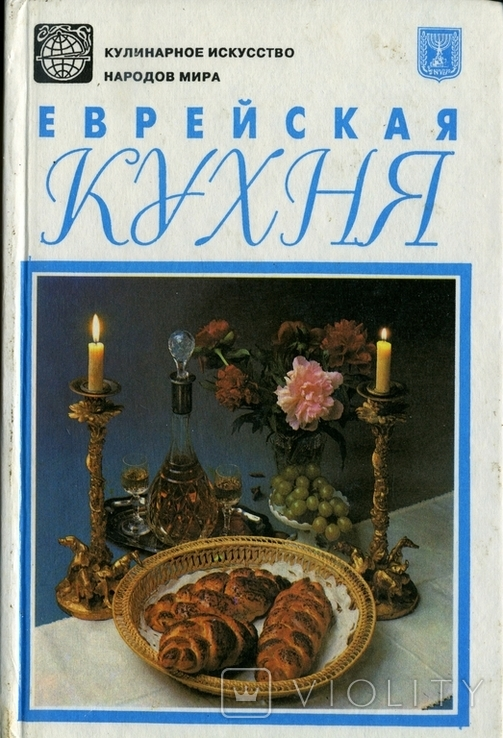 Еврейская кухня., фото №2