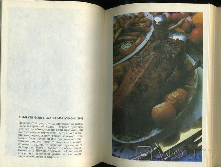 Еврейская кухня., фото №8