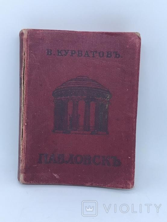Путеводитель Павловскъ Курбатов В, фото №2