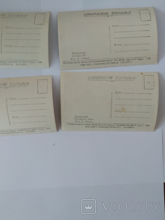 Железноводск, 4 поштові відкритки, 1958 рік., фото №7
