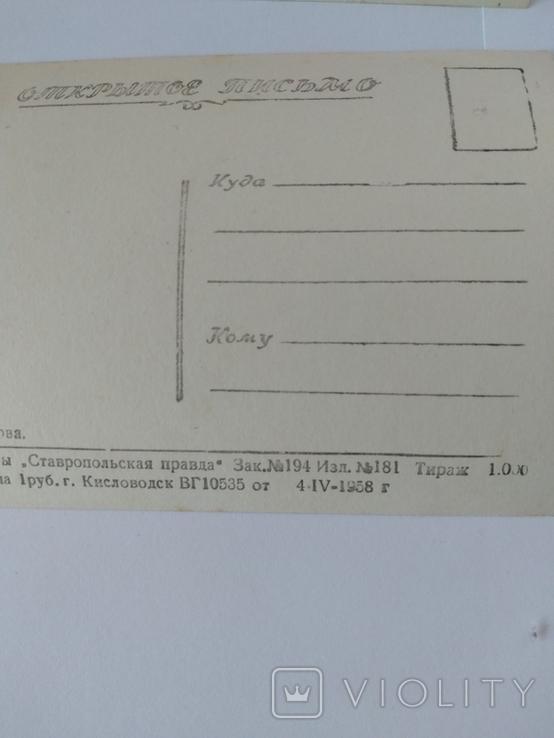 Железноводск, 4 поштові відкритки, 1958 рік., фото №9