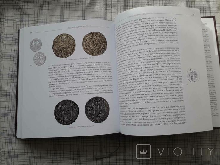 Монета в культуре средних веков. Рышард Керсновский., фото №5