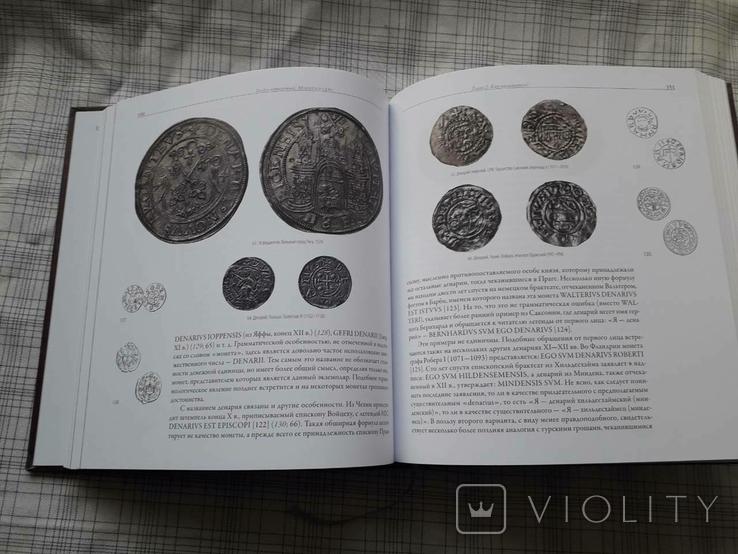 Монета в культуре средних веков. Рышард Керсновский., фото №6