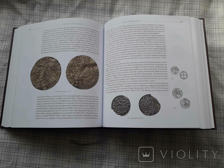 Монета в культуре средних веков. Рышард Керсновский., фото №7