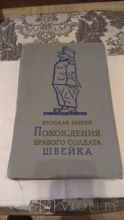 Похождения бравого солдата Швейка 1957 год Гашек, фото №2