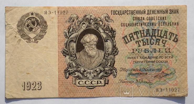 15000 руб. 1923 год.