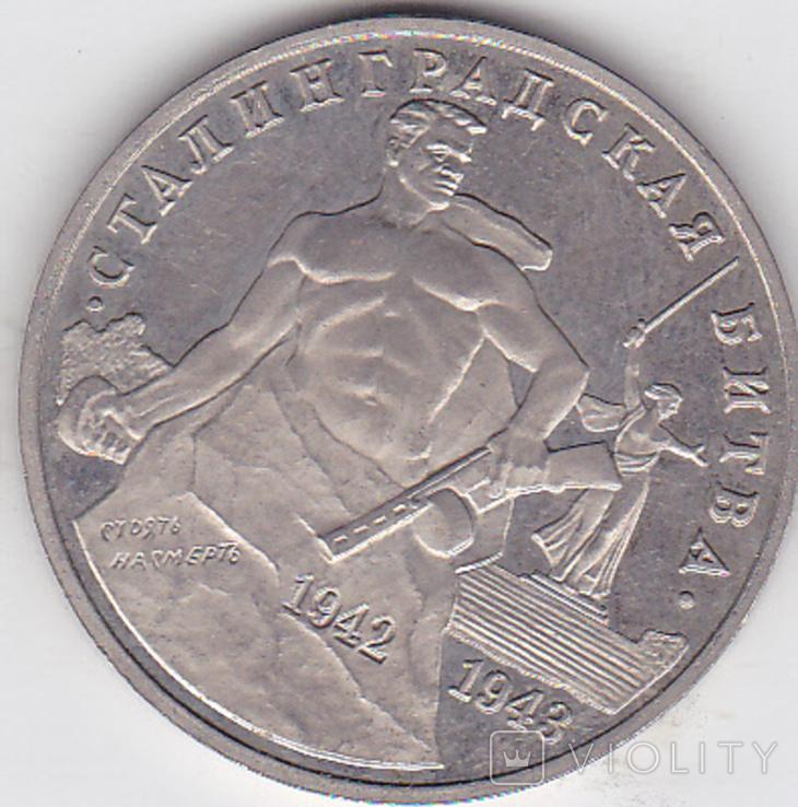 лот  с  трех    монет 3   рубдя, фото №4