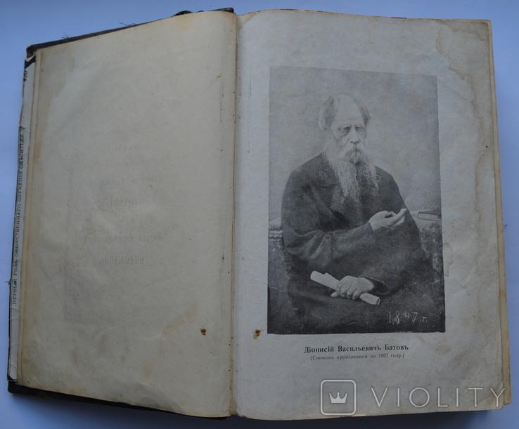 Щит веры. 1912 год. Старообрядческий журнал. (за весь год), фото №5