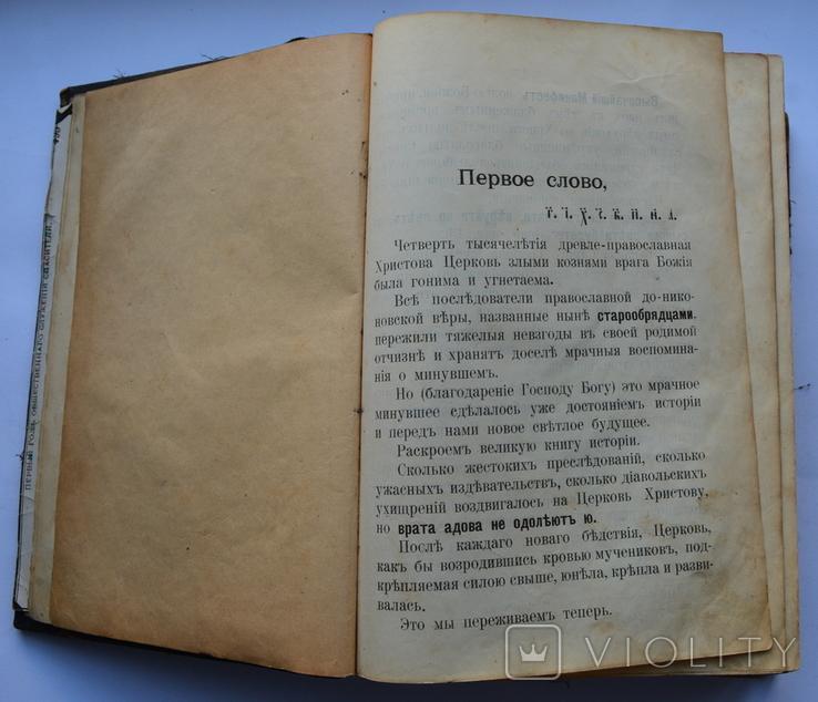 Щит веры. 1912 год. Старообрядческий журнал. (за весь год), фото №6