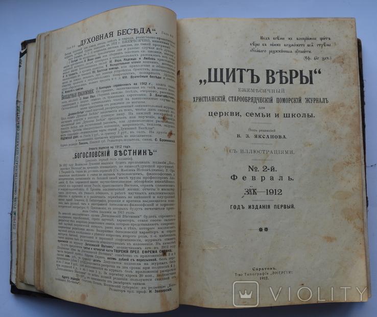 Щит веры. 1912 год. Старообрядческий журнал. (за весь год), фото №9