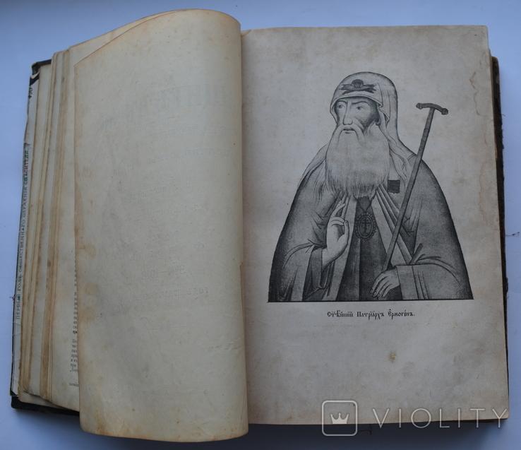 Щит веры. 1912 год. Старообрядческий журнал. (за весь год), фото №10