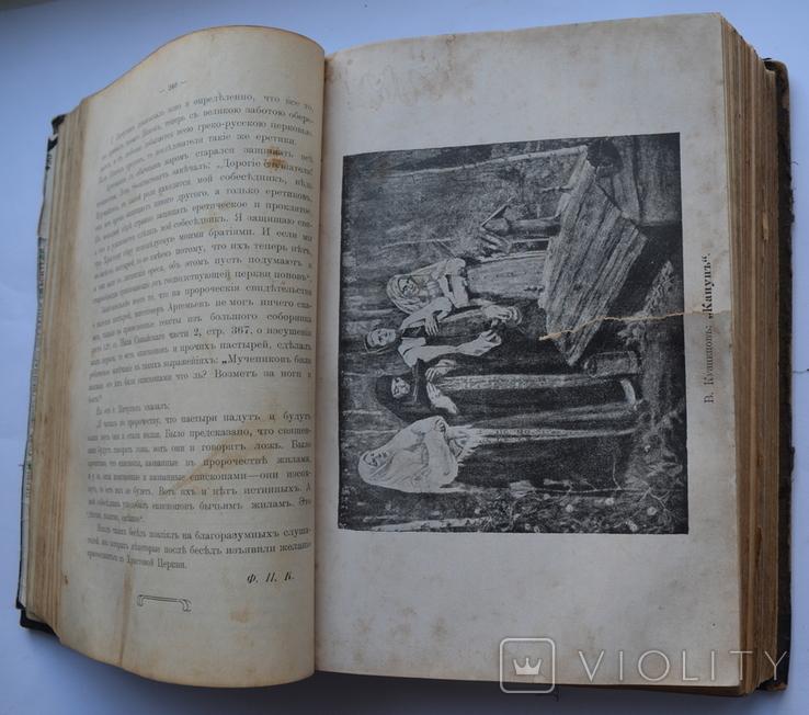 Щит веры. 1912 год. Старообрядческий журнал. (за весь год), фото №13