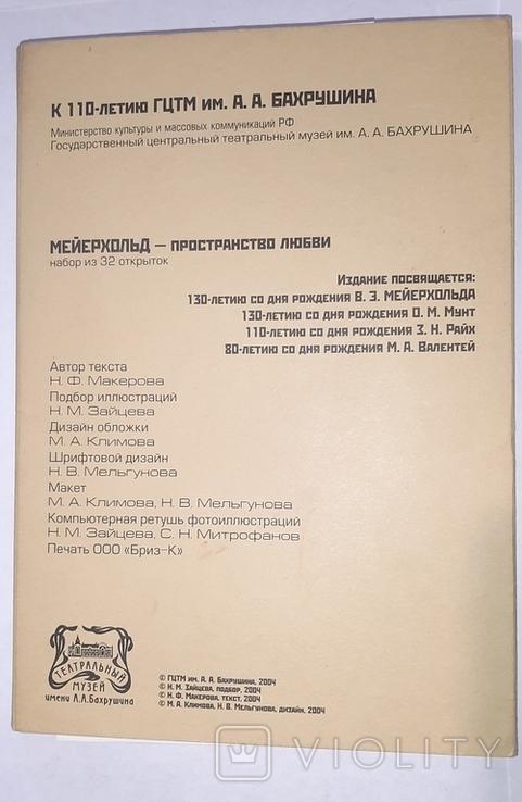 Мейерхольд - пространство любви. Набор из 32-х открыток, фото №3