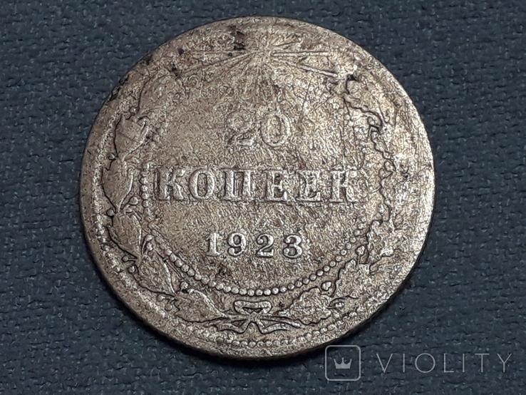 Россия 20 копеек 1923 года Серебро, фото №2