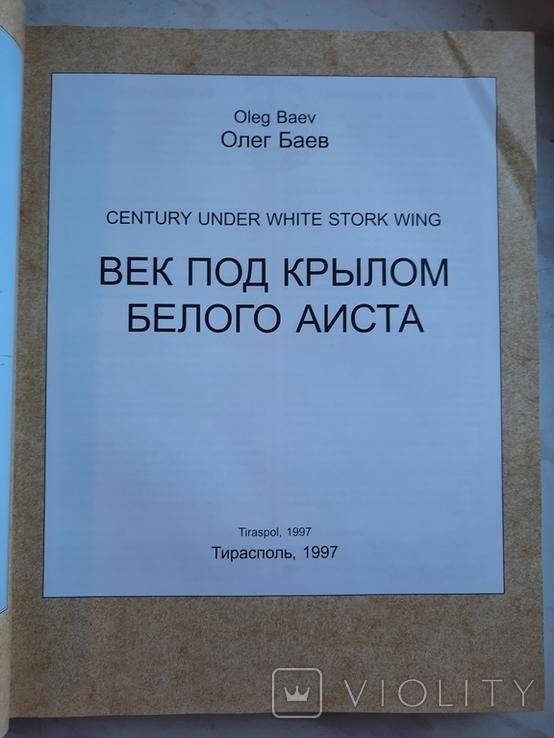 Век под крылом белого аиста. Историко-документ. издание (на рус. и англ. языках), фото №3
